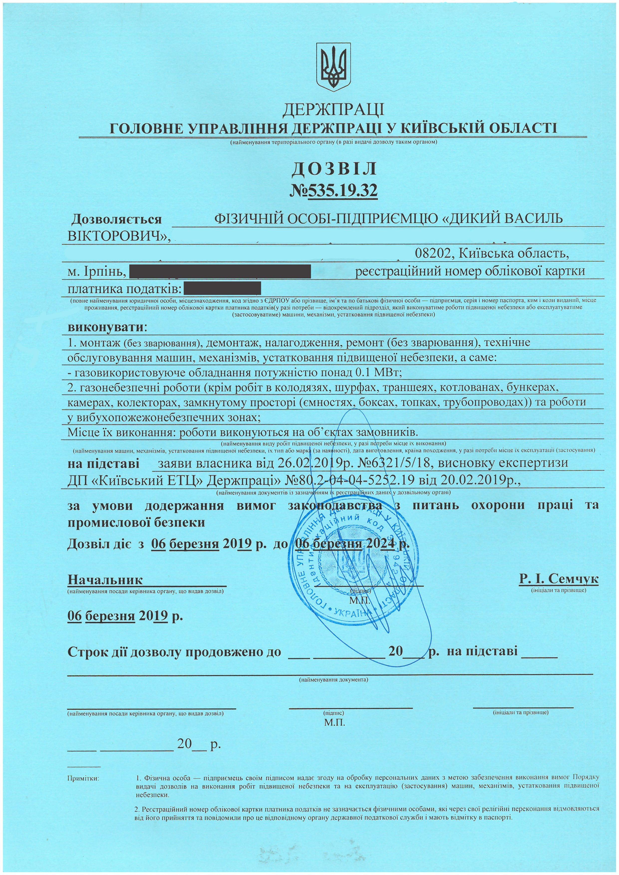 Разрешение - Сервисный центр KOTLOV - Ирпень