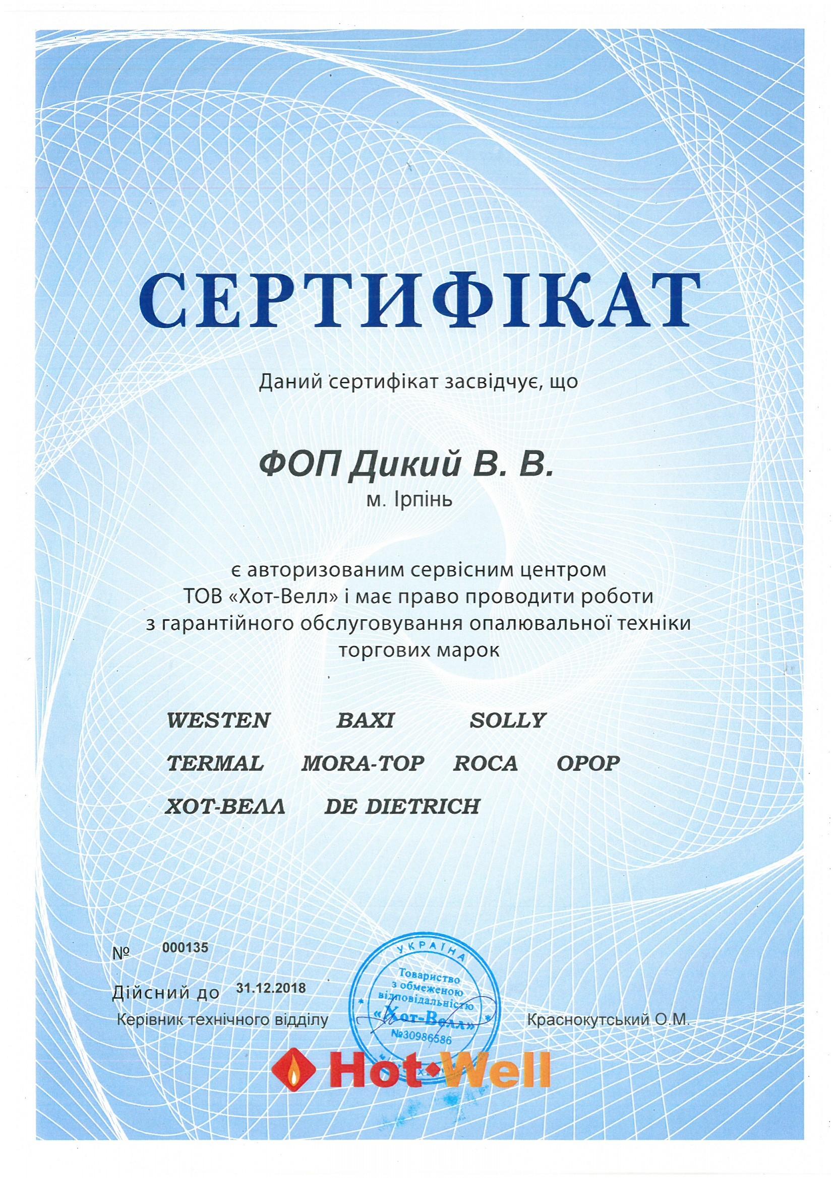 """Сертификат ТОВ """"Хот-Велл"""" - Сервисный центр KOTLOV - Ирпень"""