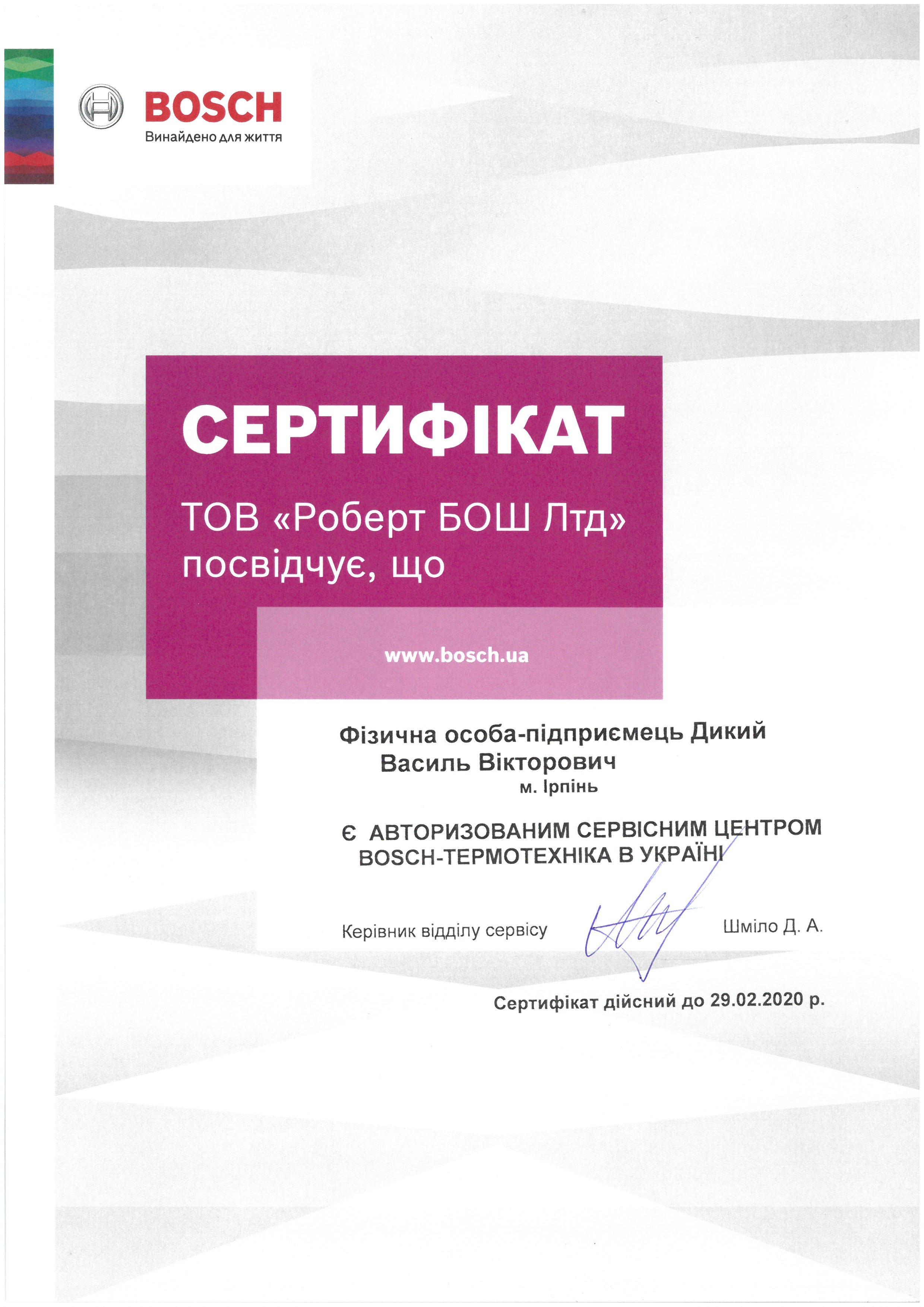 Свидетельство авторизованного сервисного центра Bosch - Сервисный центр KOTLOV - Ирпень